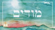 A meditation on the Modim prayer, a praise that doubles as a declaration of ultimate and humbling recognition of G-d's transcendence.