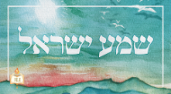 A mediation on the Shema, the ultimate Jewish prayer and our most powerful declaration of faith, which inspires passionate love, loyalty, and personal sacrifice for G-d.