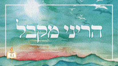 A meditational declaration on the wondrous unity of all Jews that paves the edifice of communal prayer with a foundation of unbreakable love.