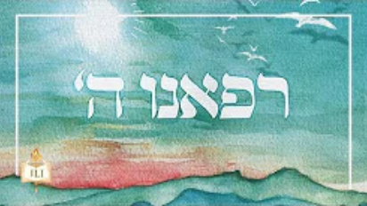 A guided meditational prayer for healing that focuses on experiencing G-d's presence and loving closeness in our personal lives.    This video was produced for Lesson 2 of With All My Heart, a course by the Rohr Jewish Learning Institute.
